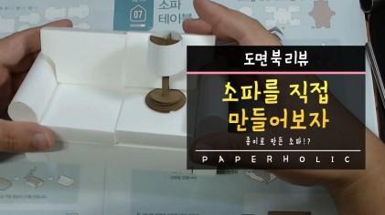 페이퍼 퍼니처 북 - 소파 만들기