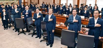 사실상 첫 문재인정부 국무회의