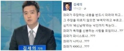 """MBC 김세의 기자, MBC 노조 총파업 결의에 """"좌파가 나치냐""""발언 논란"""
