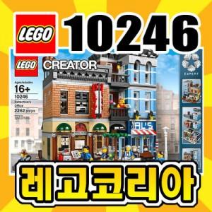 레고10246/ 탐정사무소/ 크리에이터/ 레고코리아정품
