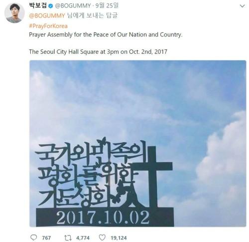 박보검, 교회 기도성회 홍보글 게시…누리꾼