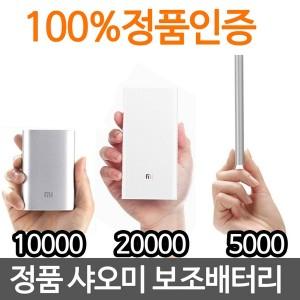 샤오미 급속 보조배터리 정품인증 10000 20000mah
