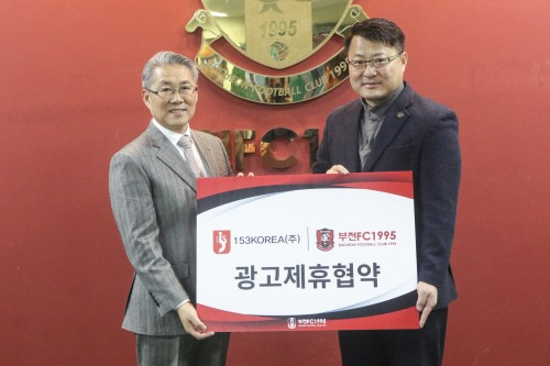 부천FC1995, 153KOREA(주)와 공식 후원 협약 체결
