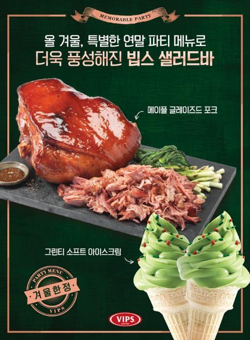CJ푸드빌 빕스, 특별한 파티 메뉴 시즌 한정판매
