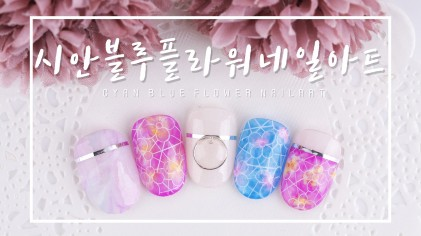 시안블루 플라워패턴 네일아트 / Cyan blue flower pattern nail art