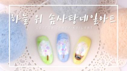 하늘 위의 솜사탕 네일 / Cotton candy in the sky nail art