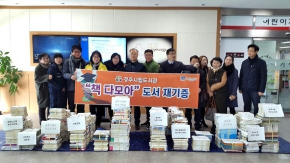경주시립도서관, 도서나눔문화 확산 '책다모아` 행사 열어