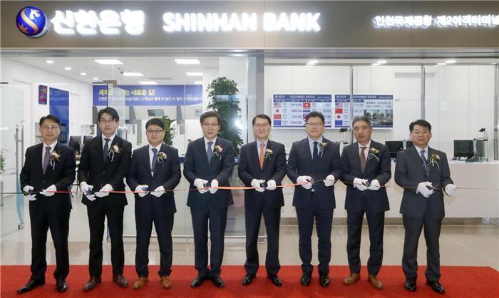 신한은행, 인천공항 제2여객터미널 지점 개점