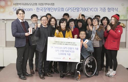 SK텔레콤, 장애인부모회에 위치확인 IoT 기기 기증