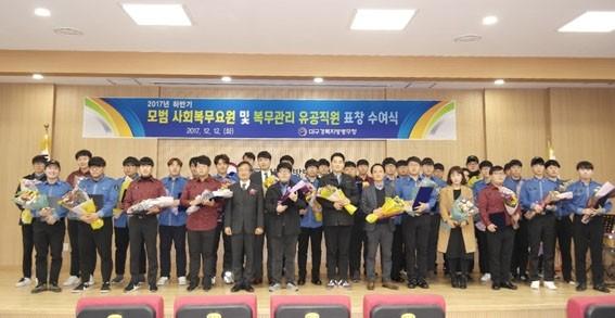 경병무청, 하반기 모범 사회복무요원·복무관리 유공자 표창