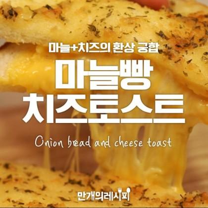환상의 커플 마늘과 치즈! 찰떡궁합으로 ㅇㅈㅇㅈ?? 마늘빵치즈토스트