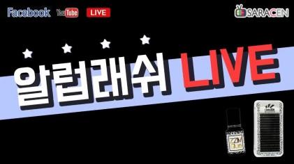 알럽래쉬  Live! -  속눈썹 1:1 클래식 연장 완전정복!!/  nail art
