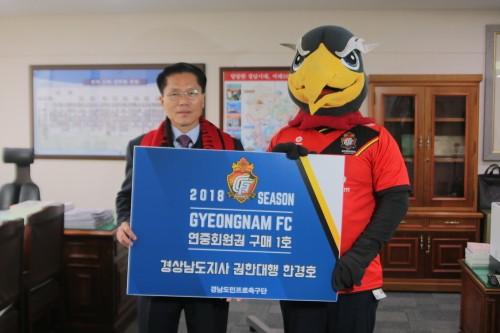 경남FC 한경호 구단주, 2018년 시즌권 1호 구입