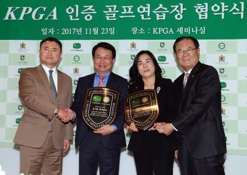 KPGA, 골프연습장 인증 사업 시작…남서울CC와 고양CC에 인증패 전달