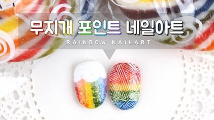 무지개 포인트 셀프네일 하는법 / Rainbow point nail art