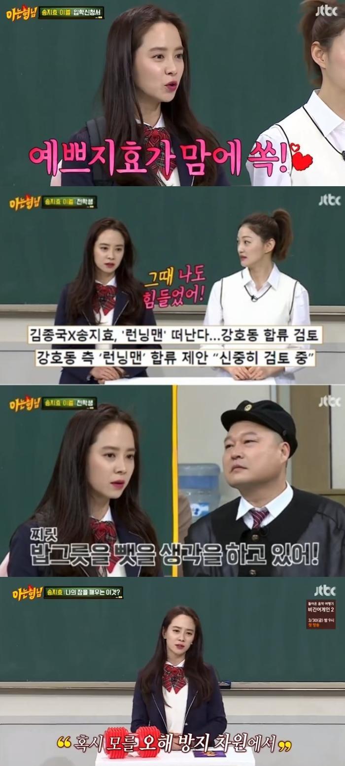 '아는형님' 송지효, '런닝맨' 사태 언급부터 열애설 해명까지(종합)