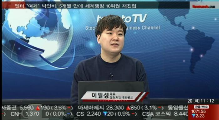 영상 콘텐츠 제작 MCN '샌드박스 네트워크'