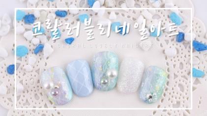 코랄 러블리 네일아트 / Coral Lovely Nail Art