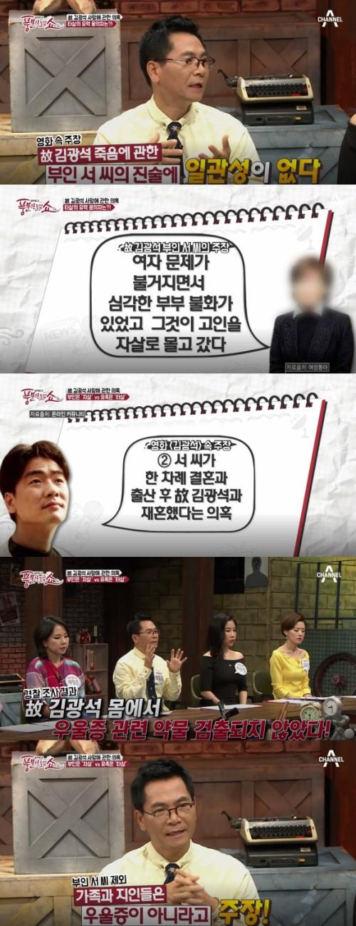 故 김광석 아내 서해순…그녀를 둘러싼 의혹들