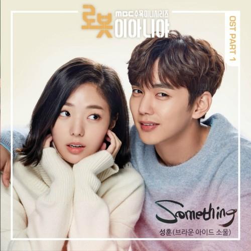 브아솔 성훈, 드라마 '로봇이 아니야' OST '썸싱' 공개