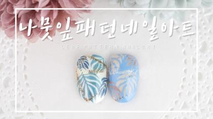 나뭇잎 네일 아트 / leaf nail art