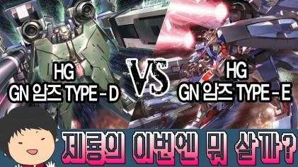 추가 장비의 유혹! HG GN 암즈 TYPE-D VS GN 암즈 TYPE-E