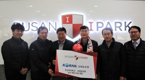 부산아이파크, 코레일유통㈜과 공식 파트너십 계약 체결