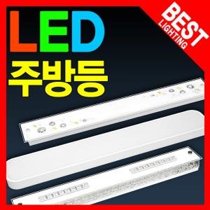 LED주방등/LED방등/전등/LED조명/등기구/전구