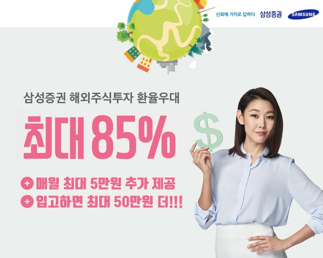 삼성증권, 해외주식투자 최고 85% 환율우대 시행
