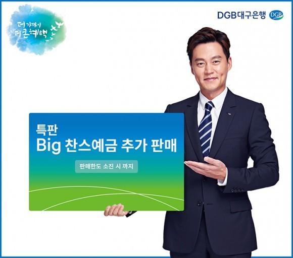 DGB대구은행 '특판Big찬스예금' 추가 판매