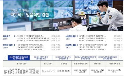 사이버 경찰청 원서접수, 24일 경찰공무원(순경) 필기시험 진행…고사장 오전 9시 입실 완료해야