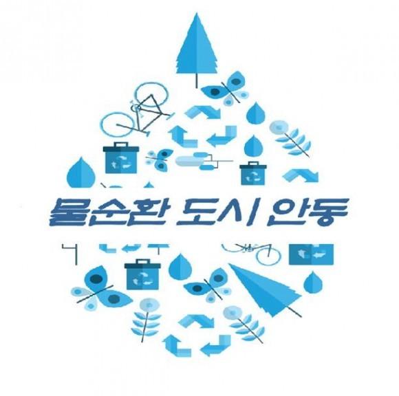 안동시 2017년도 녹색성장 추구한 선진행정 구현