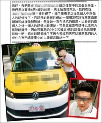 수면제 탄 음료로 한국 관광객 성폭행한 대만 택시기사, 징역 11년