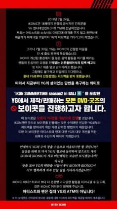 """""""그룹명도 잘못 안 양현석, 제대로 된 게 없다"""" iKON 팬클럽 YG 보이콧"""