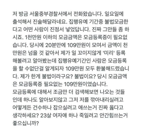 """""""23살 여자애 죽이려고""""…다시 경찰 출석 요구받은 '한서희'"""