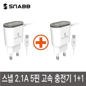 스냅고속충전기/급속충전기/USB충전기