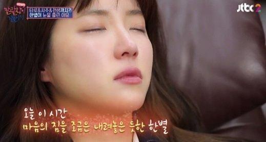 박한별 결혼, '아직 멀었다'던 결혼운 뒤집었다?