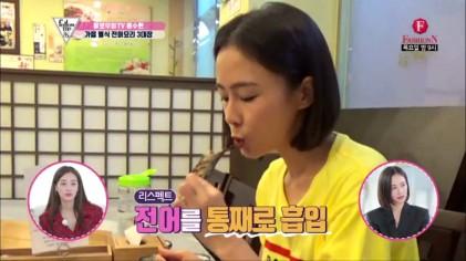 가을 타는 여자 홍수현의 옷태살리는 운동법&가을 전어 먹방!  6회