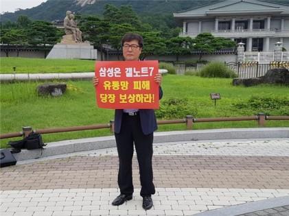 """갤노트7 여진…유통점들 끝까지 간다 """"보상 촉구"""""""