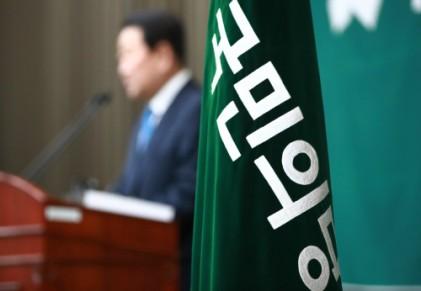 국민의당 제보조작 사건 21일 첫 재판