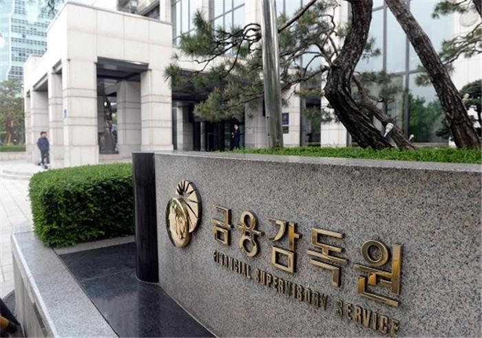 금감원 2017년도 유공자 시상식 개최