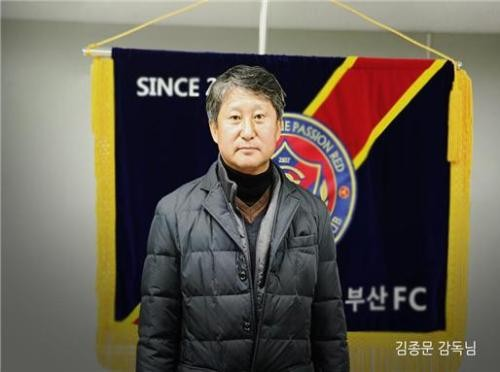 부산FC, 2018시즌 앞두고 김종문 신임감독 선임
