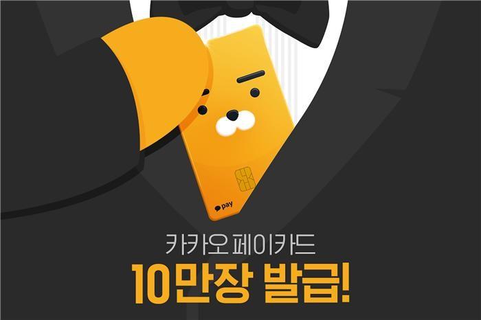 카카오페이 카드, 출시 9일만에 10만장 발급