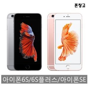 아이폰6S/6S플러스/아이폰SE 최신폰 S급A급판매