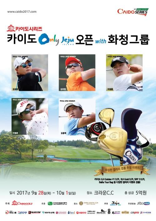 PGA 진출 티켓을 잡아라…'카이도시리즈 카이도 Only 제주오픈' 개최