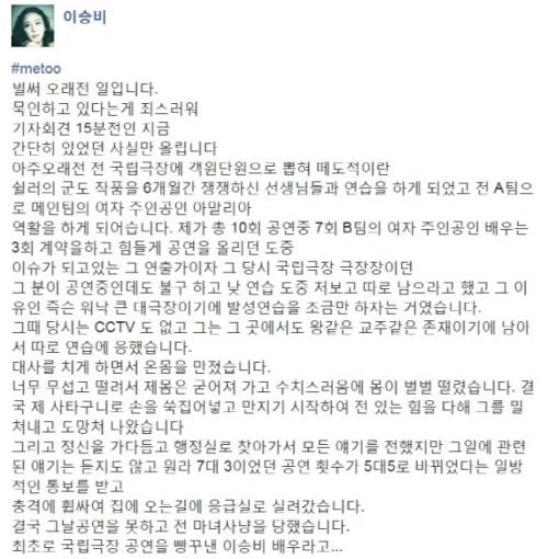"""배우 이승비, 이윤택 성추행 논란에 """"미투""""…""""따로 남게 해서 사타구니에 손을"""" 폭로"""