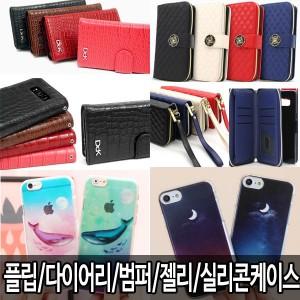 핸드폰케이스/갤럭시S8/S7/S6/S5/노트5/4/3/2/엣지/G6