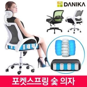 포켓스프링 숯방석의자/사무용/학생/컴퓨터/책상의자