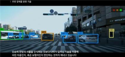 서울모터쇼서 공개될 네이버 자율주행기술은?