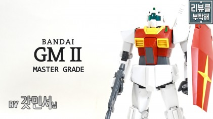 MG 1/100 짐 II / GM II